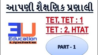 TAT | TET | TET1 | HTAT | COMPETITIVE EXAM MATERIAL PART 6 [ GUJARATI] | EDUCATION UPDATE