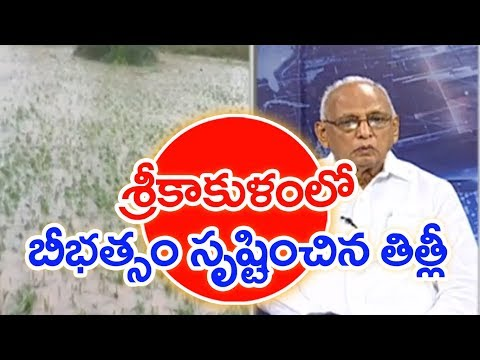 Andhra CM Chandrababu Got Shocked By Seeing Titli Cyclone At Srikakulam | IVR Analysis