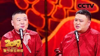 [2019央视春晚] 相声《妙言趣语》 表演:岳云鹏 孙越(字幕版)| CCTV春晚