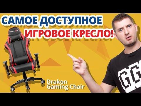 ДЕШЕВЛЕ ТОЛЬКО ТАБУРЕТКА! ✔ Обзор Игрового Кресла Raidmax Drakon Gaming Chair!