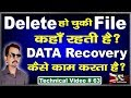 download lagu      How to Recover DATA From Computer Hard Disk and Where is the Deleted File ????? # 63    gratis