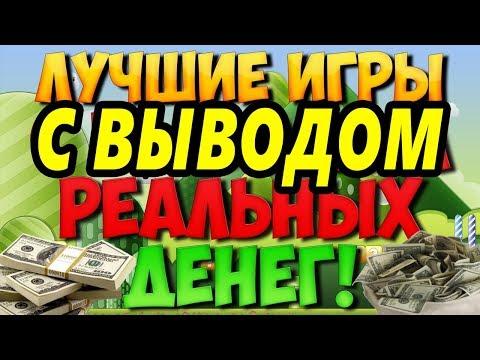 Как заработать денег в интернете игры
