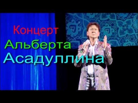 "Концерт Альберта Асадуллина ""Дорога Орфея"""