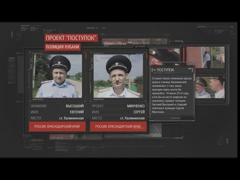 Проект полиции Кубани Поступок (ст.Калининская)