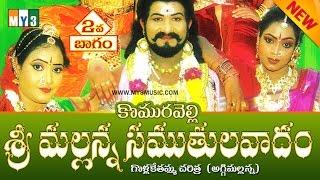 Sri Komaravelli Mallanna Samuthulavadham  | Golla Kethamma Charithra Part - 2