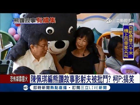 陳佩琪編熊讚故事影射夫被批鬥?! 柯P:搞笑