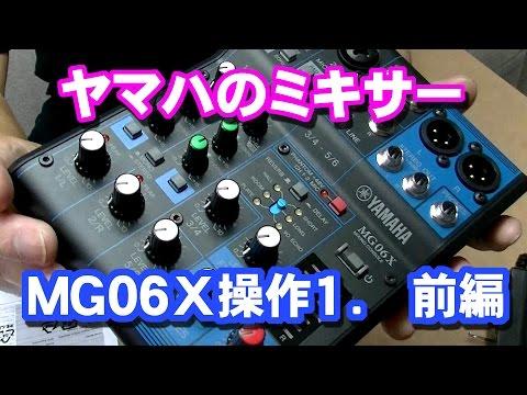 ヤマハのミキサーMG06X 使ってみました 【前編】 YAMAHA MG06X