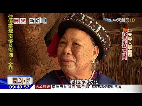 台灣-開放新中國-20160529 海南。特色旅遊島
