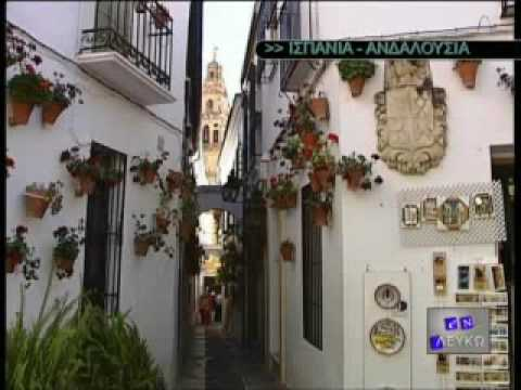 Andalusia Spain Tourism