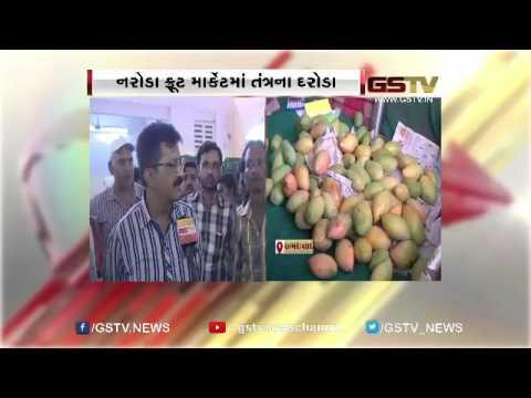 Ahmedabad: Health Dept Raids Naroda Fruit Market