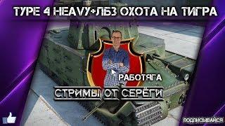 РАБОТЯГА и TYPE 4 HEAVY + ЛбЗ ОхОтА на ТиГрА.Стрим №-2