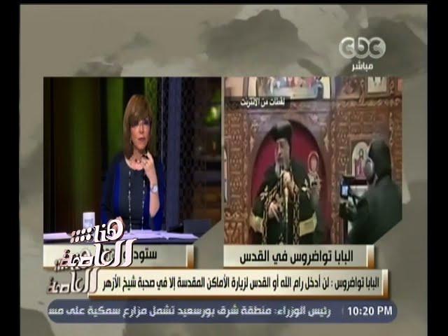 #هنا_العاصمة | البابا تواضروس يعتذر عن دعوة الرئيس الفلسطيني محمود عباس بزيارة رام الله