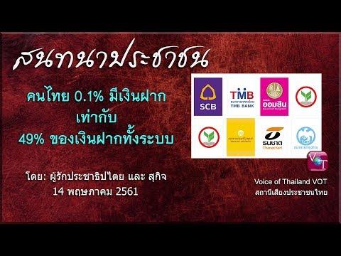 (14 พ.ค. 61) คนไทย 0.1% มีเงินฝากเท่ากับ 49% ของเงินฝากทั้งระบบ, คุณผู้รักปชต.-สุกิจ, VOT