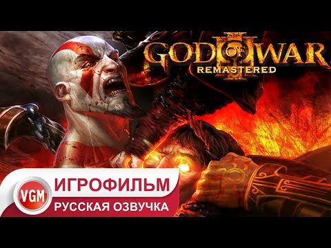 Игрофильм God Of War 3: Remastered 1080p