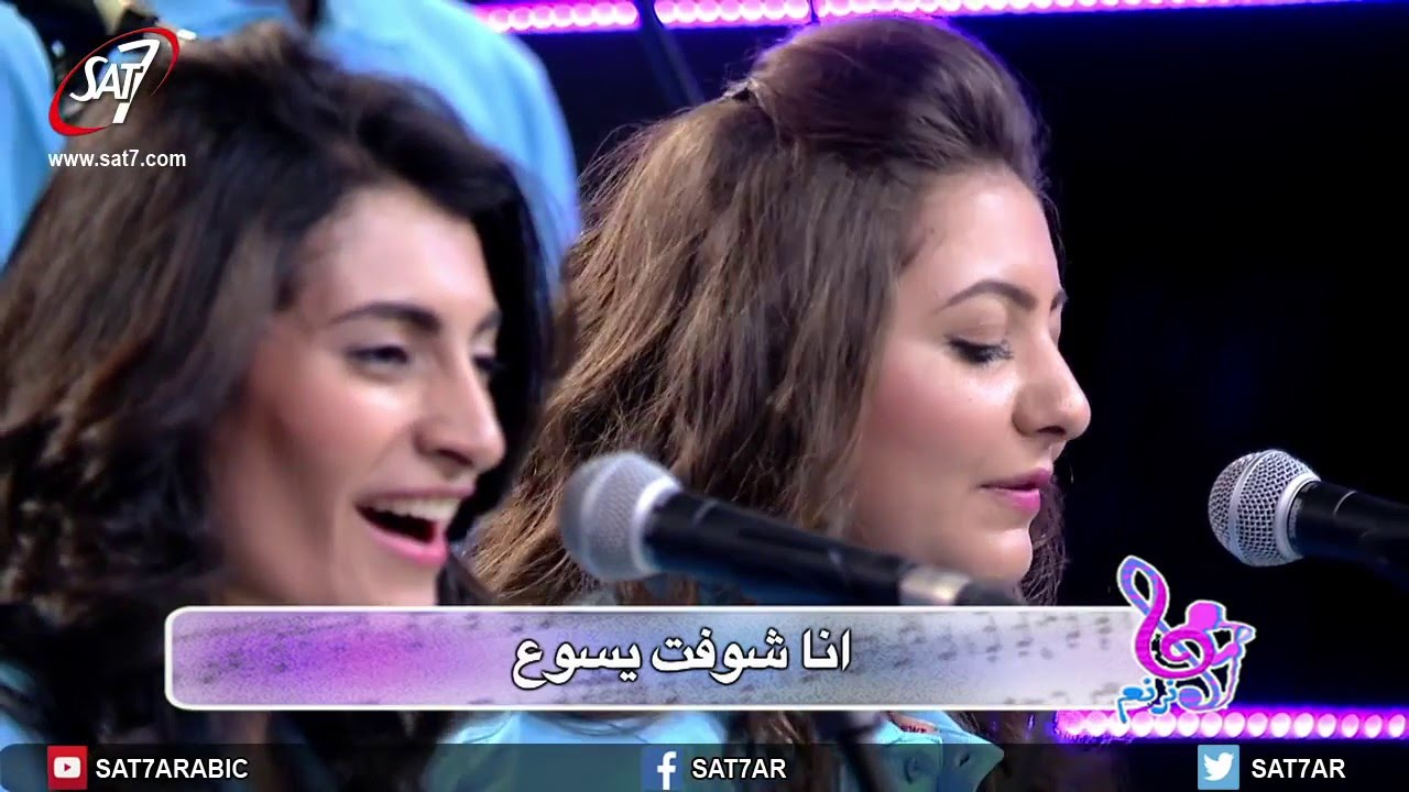 Rabana Yesu...Beautiful Arabic Christian Song...Sat7 TV