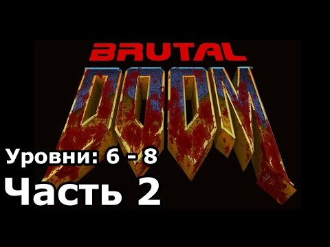 Brutal Doom2 HD part 2 levels 06-08