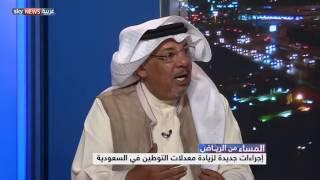إجراءات جديدة لزيادة معدلات التوطين في السعودية