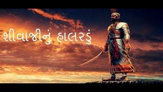 download lagu Shivaji Nu Halardu  Rahul Maheta  Rcc  gratis