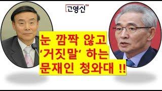 [고영신TV] 눈 깜짝 않고 '거짓말'하는 문재인 청와대 !! 역대급 '구걸외교' 나라 망신 !!