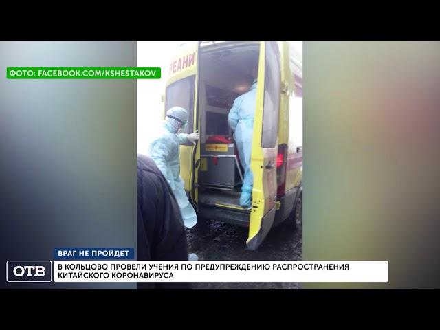 В Кольцово прошли учения по борьбе с китайским коронавирусом
