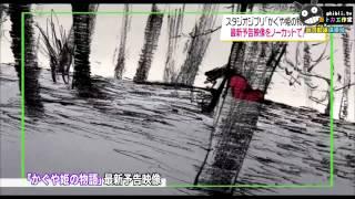 Kaguya-Hime no Monogatari - bande annonce pour Kaguya Hime no Monogatari