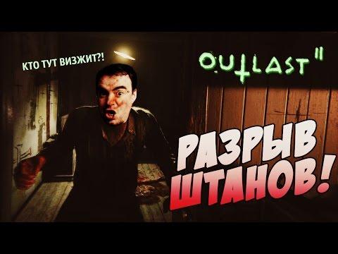 НИКОГДА БОЛЬШЕ ● Outlast 2 Demo