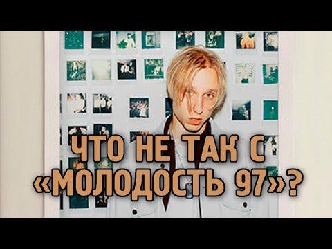 """ОБЗОР АЛЬБОМА T-FEST """"МОЛОДОСТЬ 97"""""""