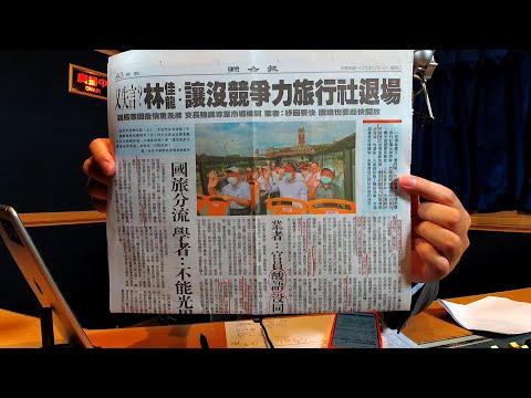 電廣-陳揮文時間 20200708-最大共識中華民國 不是中華民國台灣