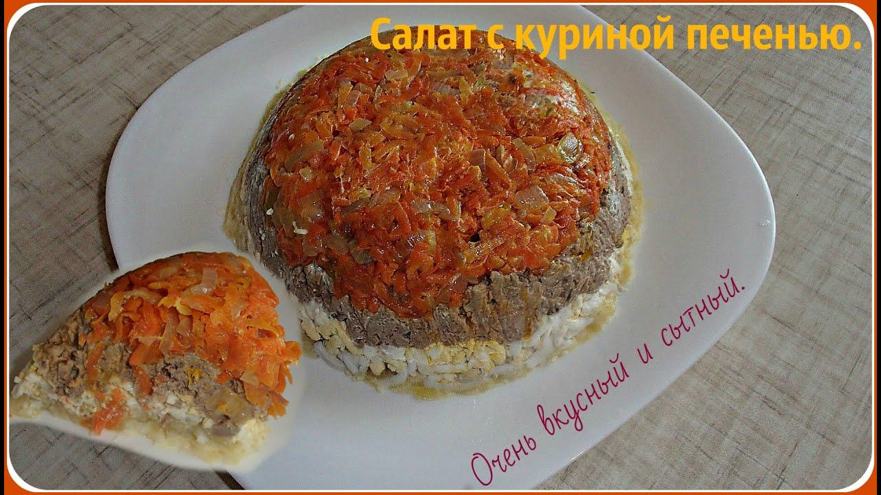 Блюда из вареной куриной печени рецепты