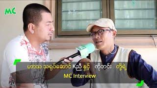ဟာသ သ႐ုပ္ေဆာင္ Kညီ ႏွင့္ ကိုဘင္း တို႔ရဲ့ MC Interview