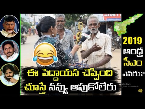 Public Opinion on Andhra Pradesh Next CM | Chandrababu Naidu | Ys Jagan | Pawan Kalyan | AP Politics
