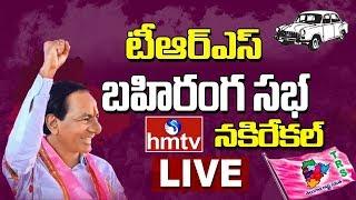 KCR LIVE | TRS Public Meeting in Nakrekal | TS Elections 2018