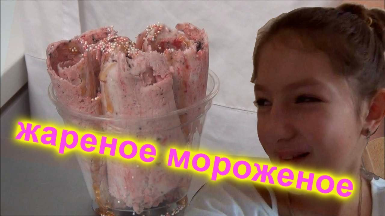 Как сделать мороженое на ютубе
