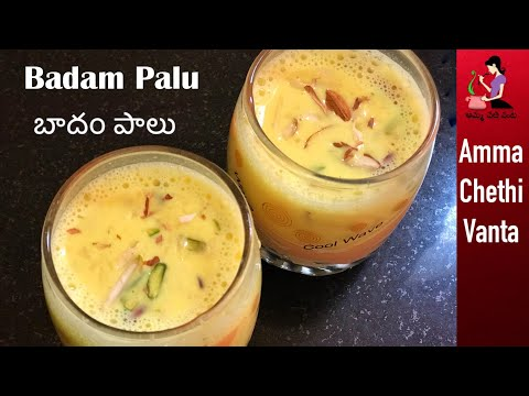 బాదం పాలు తయారీ విధానం తెలుగులో| Summer Special Badam Milk Recipe In Telugu (Almond Milk) Badam Palu