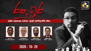 Rathu Ira ll  2020.10.29