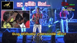 Sudu Amma Mage | Seeduwa Brave - Maupiya Upahara Song