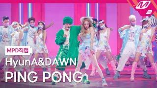 Download lagu [MPD직캠] 현아&던 직캠 8K 'PING PONG' (Horizontal Ver.) (HyunA&DAWN FanCam) | @MCOUNTDOWN_2021.9.9