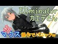 【TPS】Eliminator カエデさん【β版】