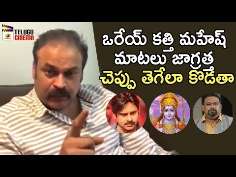 Naga Babu SENSATIONAL Comments On Kathi Mahesh | Kathi Mahesh Comments On Lord Rama | Telugu Cinema