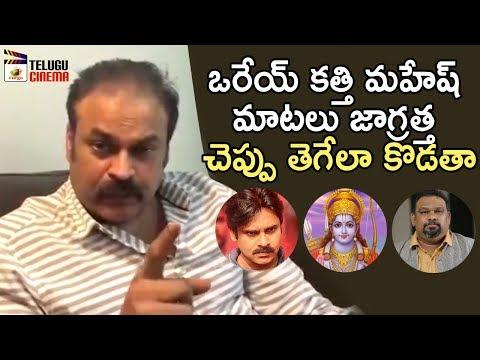 Naga Babu SENSATIONAL Comments On Kathi Mahesh | Kathi Mahesh Comments On Lord Rama | Telugu Cinema