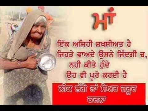 04 Mani Maan   Maa   Www Djpunjab Com video