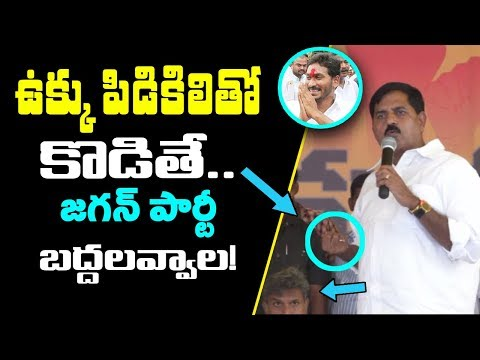 Minister Adinarayana Reddy SENSATIONAL Comments Over by-Election | YCP MP's Resignation