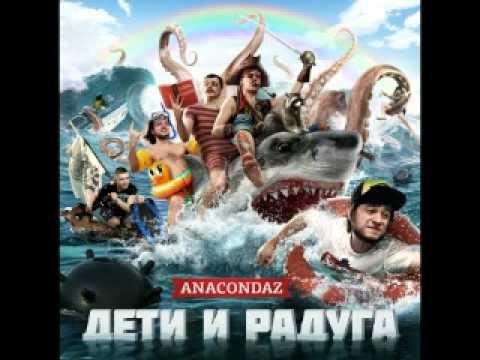 Anacondaz - Панч на панче