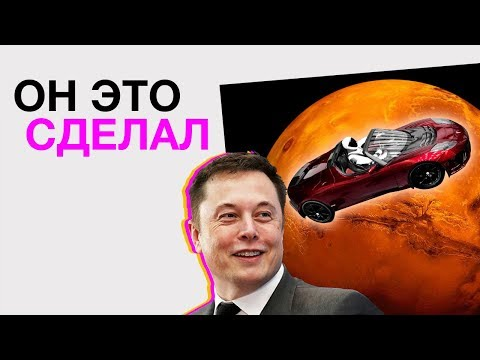 Илон Маск Отправил Tesla на Марс! Гиперкар от Aston Martin и Куда Идет Bitcoin?