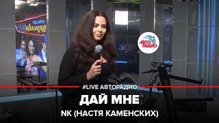 NK (Настя Каменских) – Дай Мне (#LIVE Авторадио)