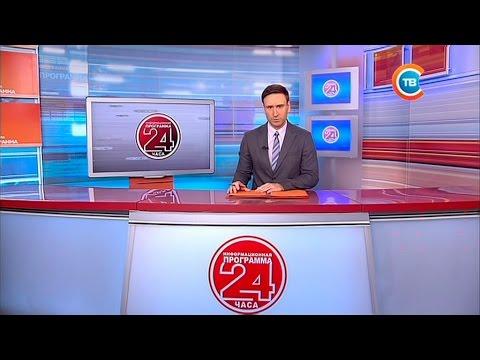 """Новости """"24 часа"""" за 19.30 01.05.2017"""
