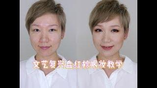 【蕊姐彩妆课】Anastasia文艺复兴眼妆盘示范教学