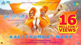 Aali Thumkat Naar Song - Mumbai Pune Mumbai 3   Marathi Song 2018   Swapnil Joshi, Mukta Barve