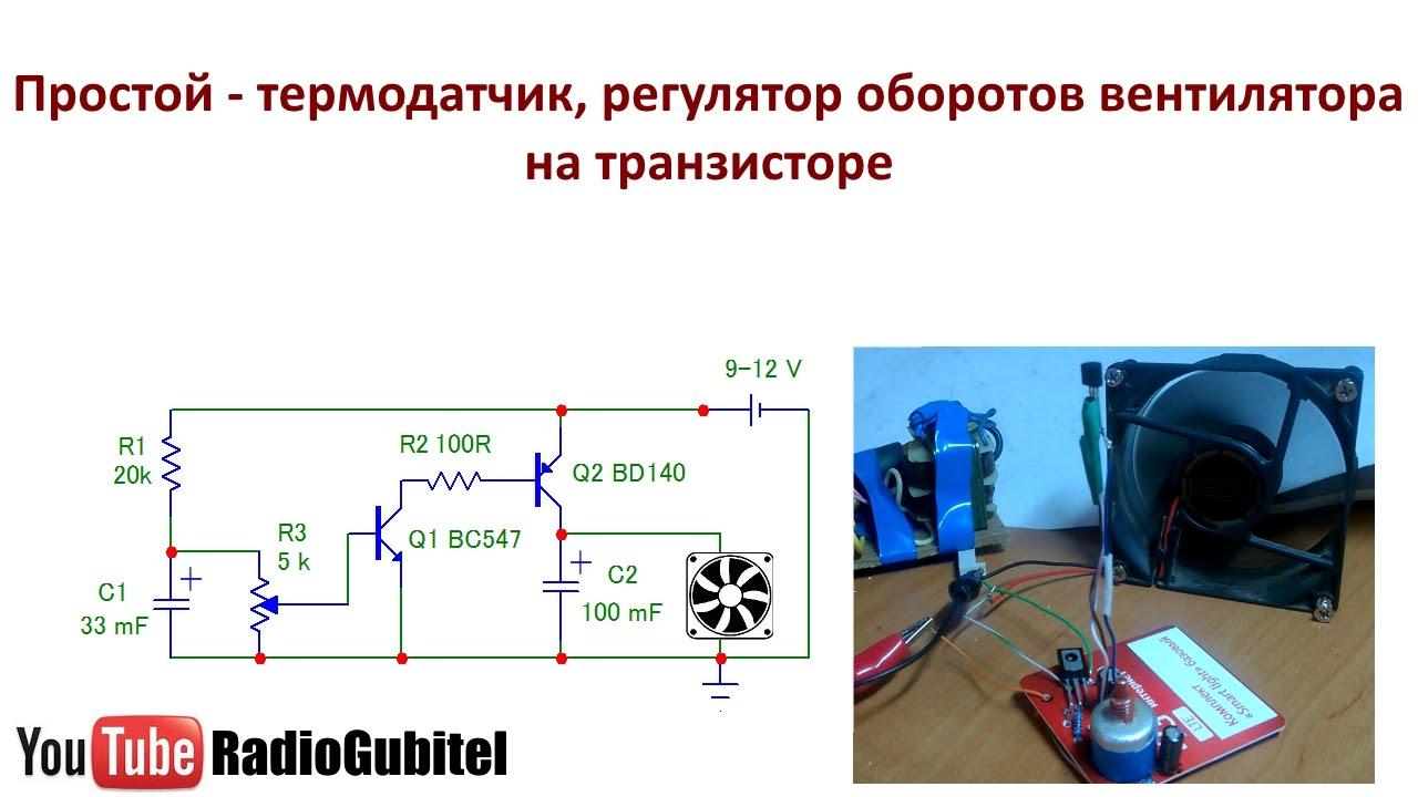 Термодатчик и регулятор оборотов вентилятора на транзисторах - YouTube