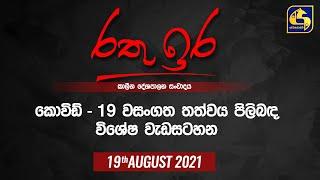 Rathu Ira ll 2021-08-19
